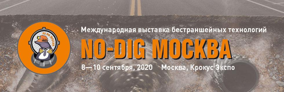 No-Dig Москва 2020