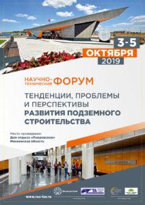 Форум ТАР 3-5 октября 2019 года