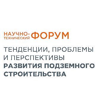 Научно-техническом Форум «Тенденции, проблемы и перспективы развития подземного строительства»