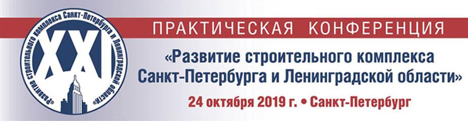 Баннер Развитие строительного комплекса Санкт-Петербурга и Ленинградской области