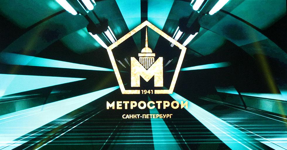 Метрострой СПБ