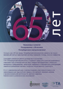 65 лет метрополитену Санкт-Петербурга
