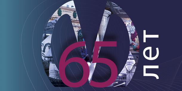Поздравляем метрополитен Санкт-Петербурга с 65-летием!