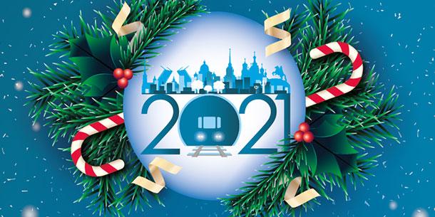Уважаемые коллеги с наступающим Новым годом и Рождеством!