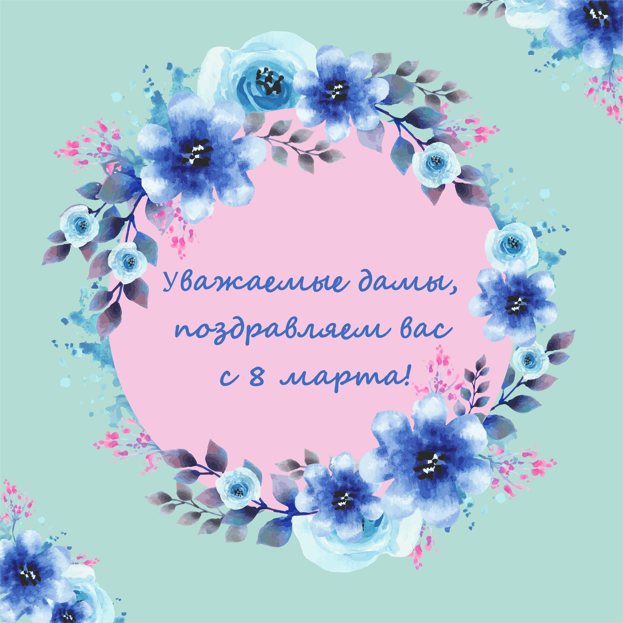 Уважаемые дамы, поздравляем вас с 8 марта!
